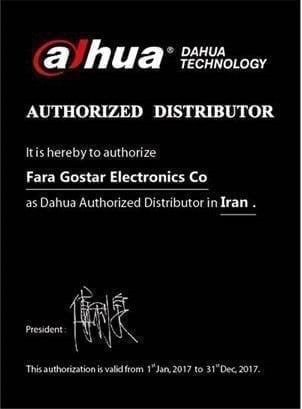 نماینده داهوا در ایران