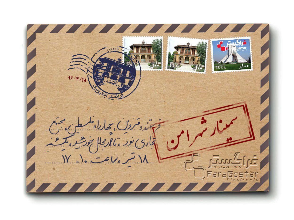 سمینار شهر امن در قزوین + عکس  faragostar-co.com