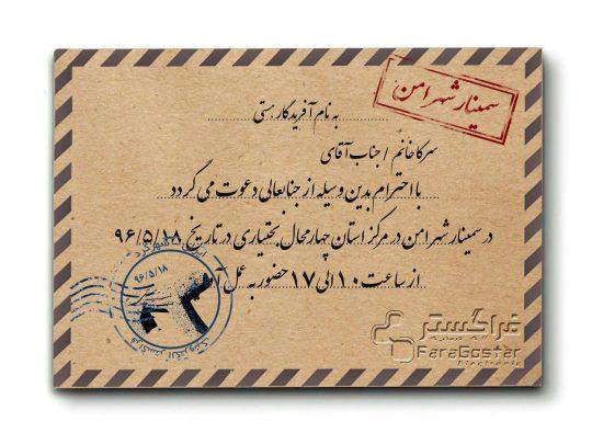 سمینار شهر امن در شهر کرد  faragostar-co.com