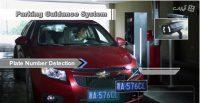 سیستم راهنمای پارکینگ داهوا