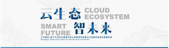 ایجاد اکوسیستم صنعتی توسط داهوا و سی گیت  faragostar-co.com
