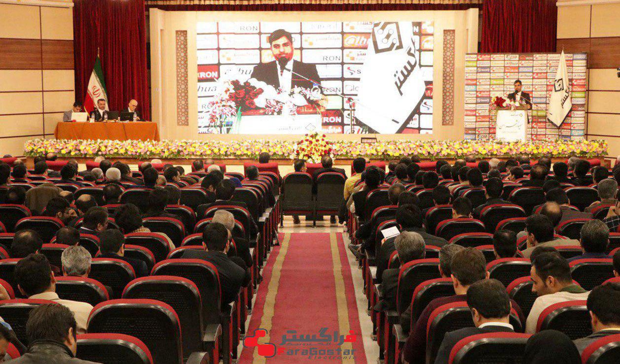 سمینار شهر امن مشهد 1396  faragostar-co.com