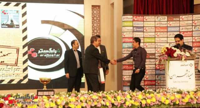 سمینار شهر امن در مشهد