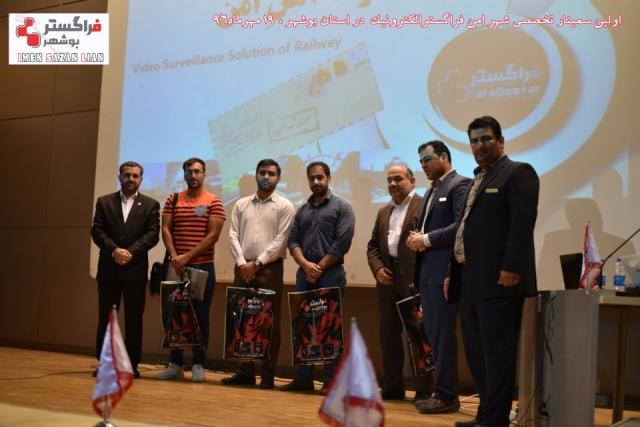 فراگستر الکترونیک سمینار شهر امن بوشهر