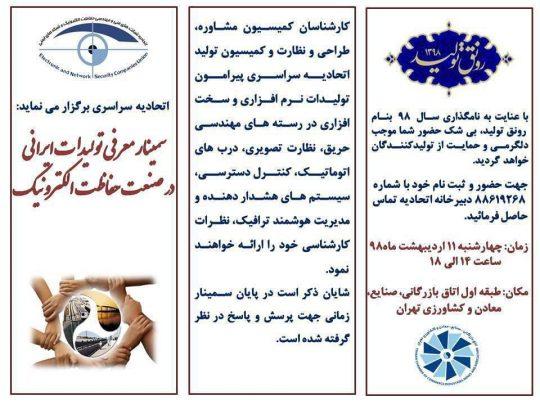 سمینار معرفی تولیدات ایرانی در صنعت حفاظت الکترونیک